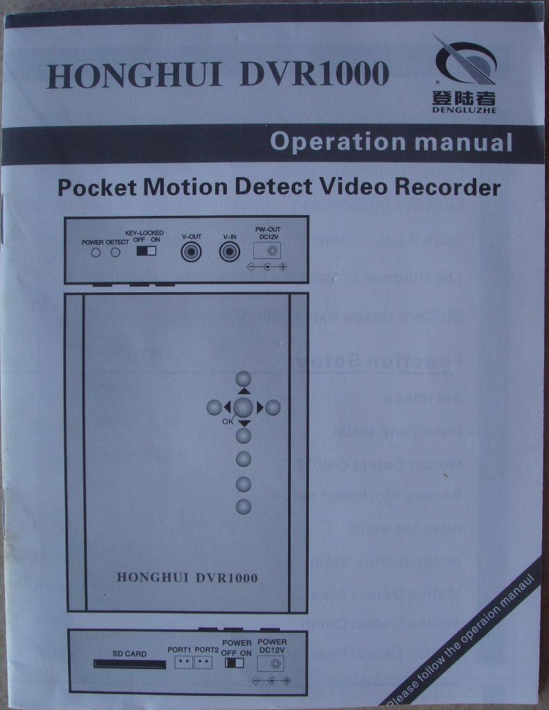 便携式数字动态侦测录像机 3