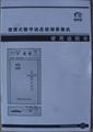 便携式数字动态侦测录像机 4