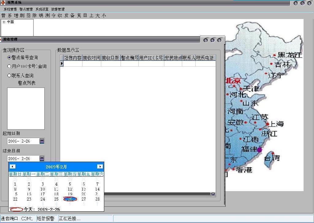GSM短信息报警中心管理系统 1