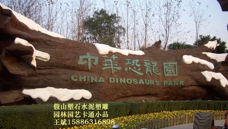水泥直塑,廣場公園雕塑,小區假山,佛像雕塑 2