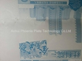 NEGATIVE PS PLATE,PRINGTING PLATE,PS PLATE,CHINA PS PLATE