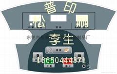 深圳廠家供應絲印薄膜按鍵標牌