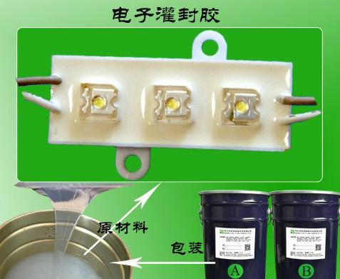 供应LED电子灌封液体硅胶 5