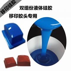 供應移印膠頭用移印液體硅膠