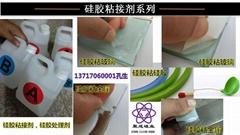 供应聚成硅胶与硅胶粘接剂胶水