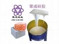 供應樹脂石膏工藝品模具用液體硅橡膠JC-S625 2