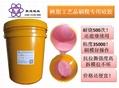 供應樹脂石膏工藝品模具用液體硅橡膠JC-S625 3