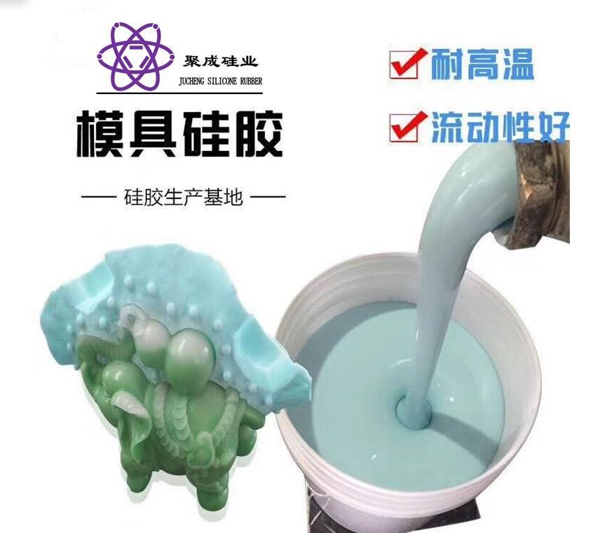 供應樹脂石膏工藝品模具用液體硅橡膠JC-S625 1