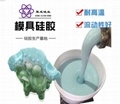 供应树脂石膏工艺品模具用液体硅橡胶JC-S625 1