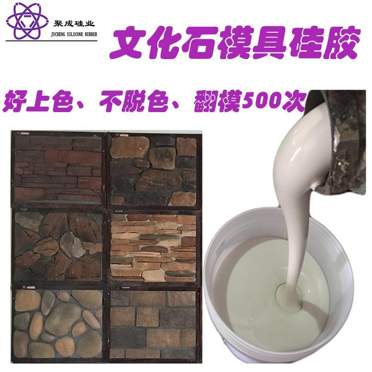 供應樹脂石膏工藝品模具用液體硅橡膠JC-S625 4
