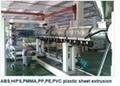 塑料挤出生产线