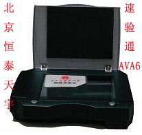 証件掃描儀AVA6速驗通