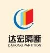 Foshan Dalai Partition Co., Ltd.