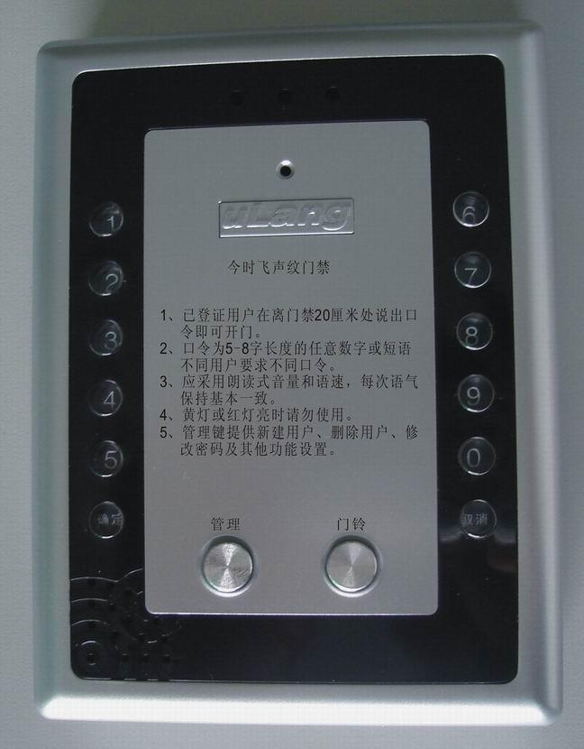 声纹门禁,门禁系统.门禁机,声音开门,门禁一体机 1