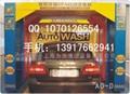 水刀式洗車機