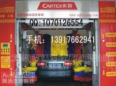 卡特919。11米全自動洗車機