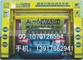 AO-F半自動洗車機