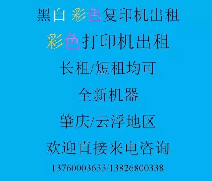 肇庆出租高速A3/A4彩色打印机 3