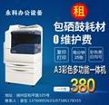 肇庆出租高速A3/A4彩色打印机 1