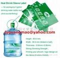 桶裝水封口膜/瓶口收縮膜 2