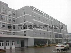 深圳市研锋科技有限公司