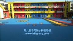 安徽幼儿园室外防水防滑地板批发