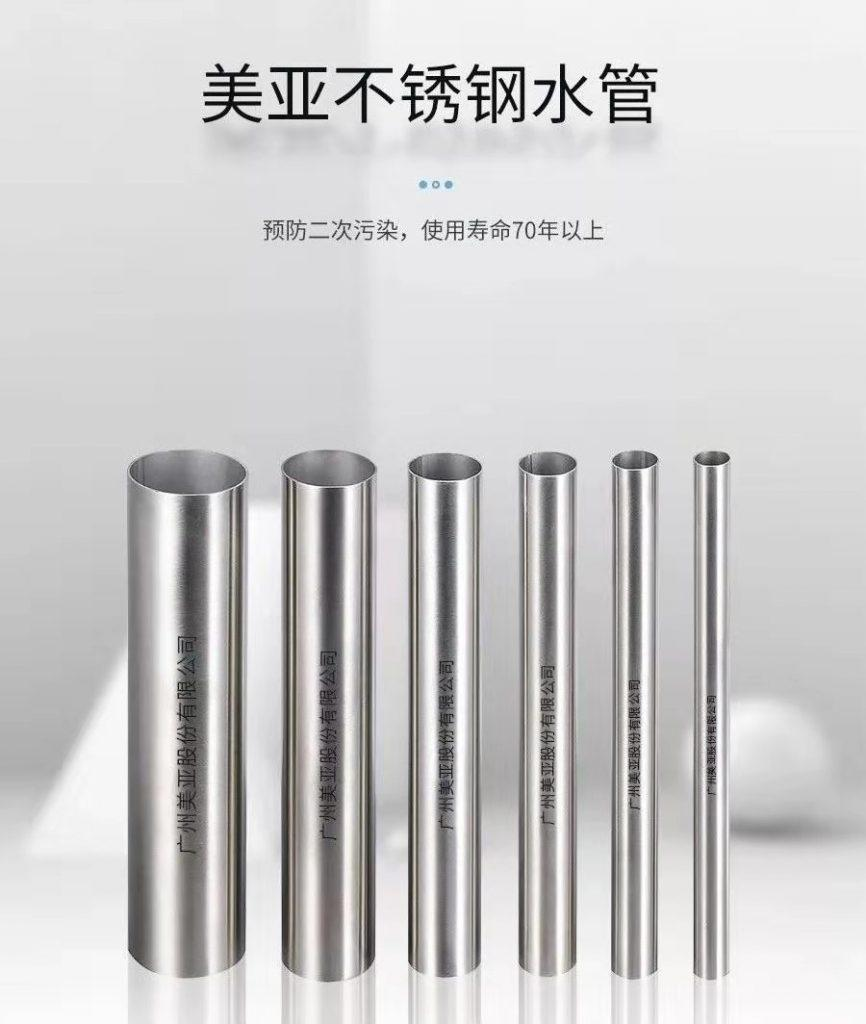 不鏽鋼水管選擇北京美亞 1