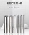 不锈钢水管选择北京美亚