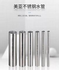 不鏽鋼水管選擇北京美亞