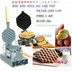 香港雞蛋仔爐