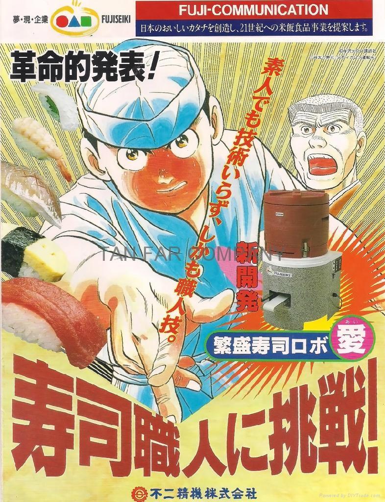 FUJISEIKI 壽司飯糰機  二手 4