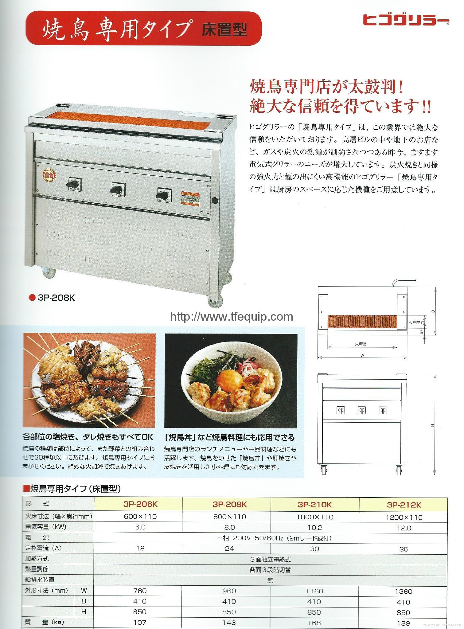 日本炭火牌電熱串燒爐 5