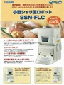 Suzumo Auto Sushi Rice Ball Machine