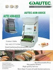 AUTEC壽司卷機
