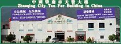 肇慶市天發機械有限公司