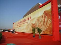中国济南-书博会