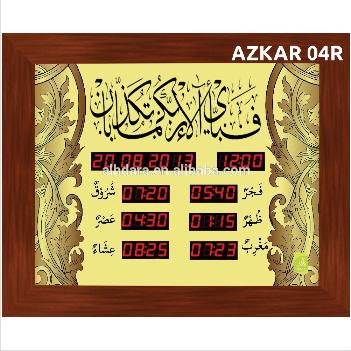 Islamic Digital Wall clock Azan Prayer Digital Wall clock China