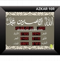 Alhdara Muslim Prayer Time Clock -Azan Prayer Time Clock