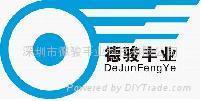 深圳市德骏丰业科技有限公司