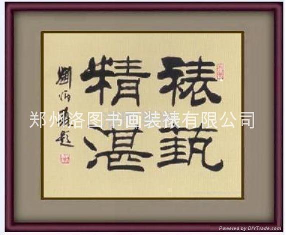 洛图装裱负责人与张书刚先生(中)合影