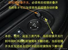 汽車倒車后視鏡自動下翻控制器