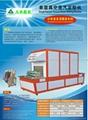 輸送式真空加硫機 2