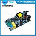 嘉興市深圳宏力捷專業提供日光燈驅動板 3