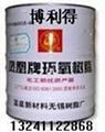 北京环氧树脂