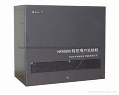 西安華維HAV8800數字程控電話交換機
