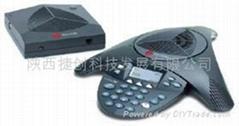 西安電話會議系統,西安會議系統,西安視頻會議系統