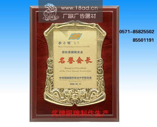 浙江杭州銅牌設計製作 1