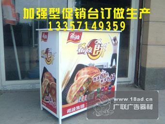 杭州促銷台 1