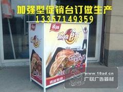 杭州促銷台