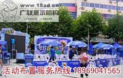 杭州活動佈置
